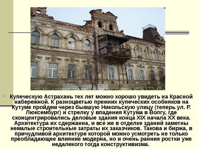 Купеческую Астрахань тех лет можно хорошо увидеть на Красной набережной. К ра...