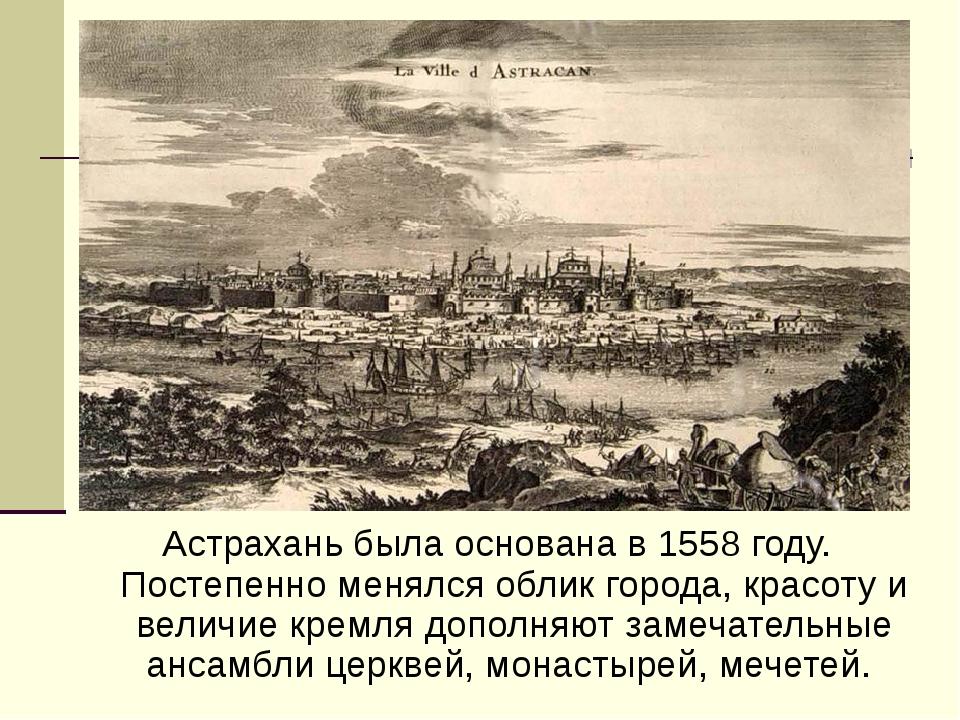 Астрахань была основана в 1558 году. Постепенно менялся облик города, красоту...