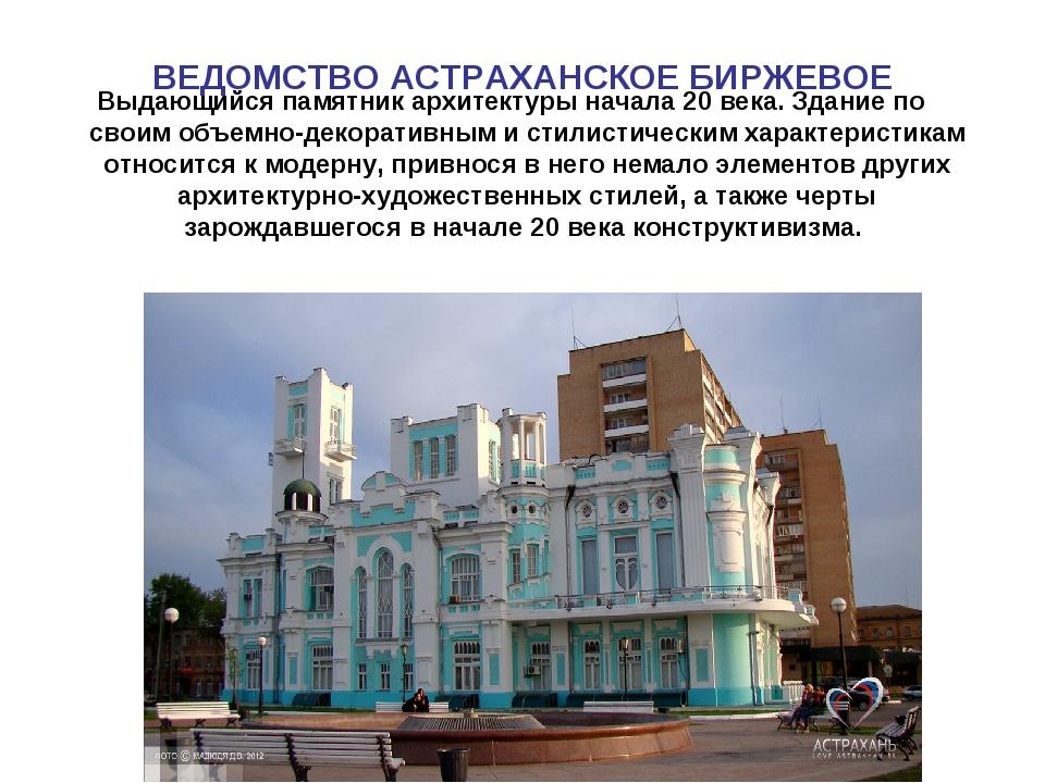 ВЕДОМСТВО АСТРАХАНСКОЕ БИРЖЕВОЕ Выдающийся памятник архитектуры начала 20 век...