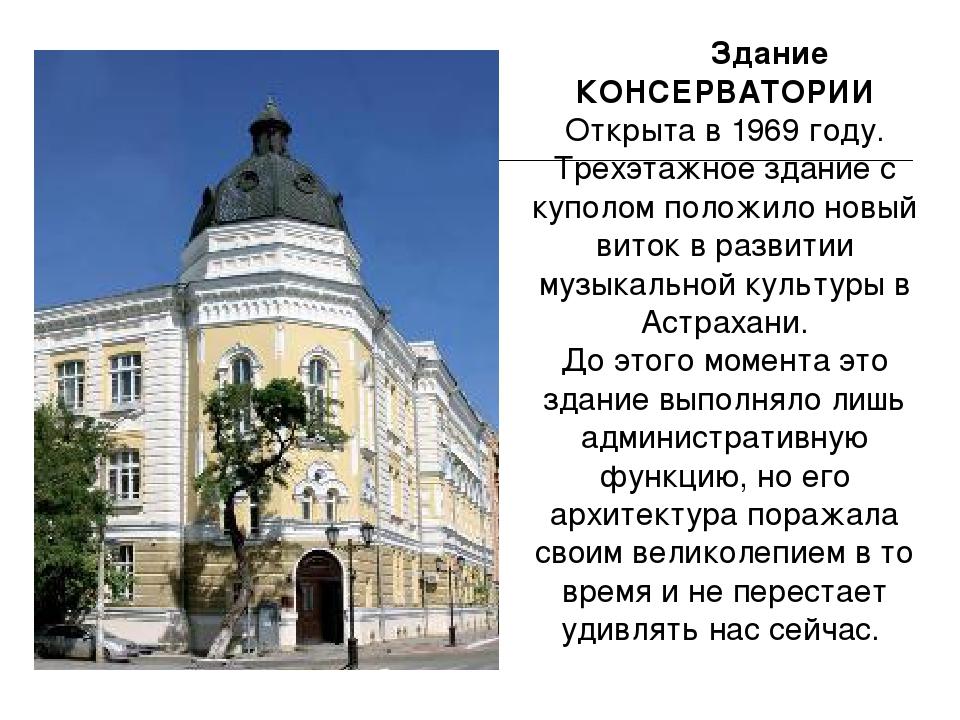 Здание КОНСЕРВАТОРИИ Открыта в 1969 году. Трехэтажное здание с куполом полож...