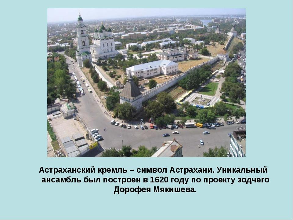 Астраханский кремль– символАстрахани. Уникальный ансамбль был построен в 1...