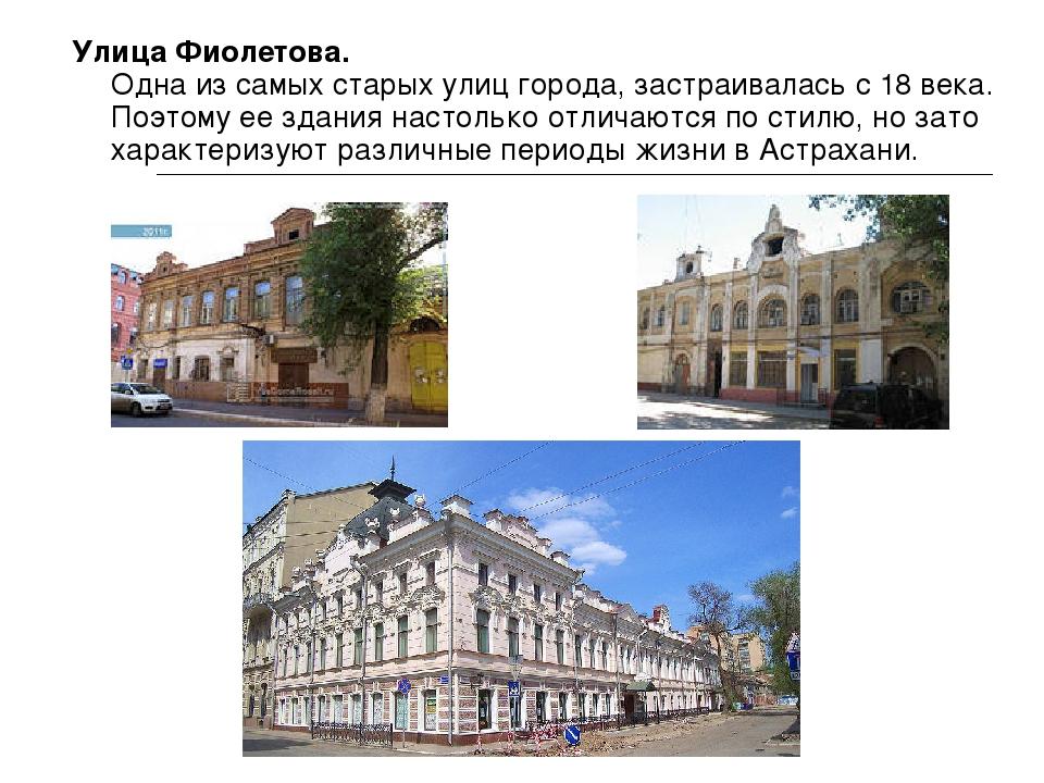Улица Фиолетова. Одна из самых старых улиц города, застраивалась с 18 века....