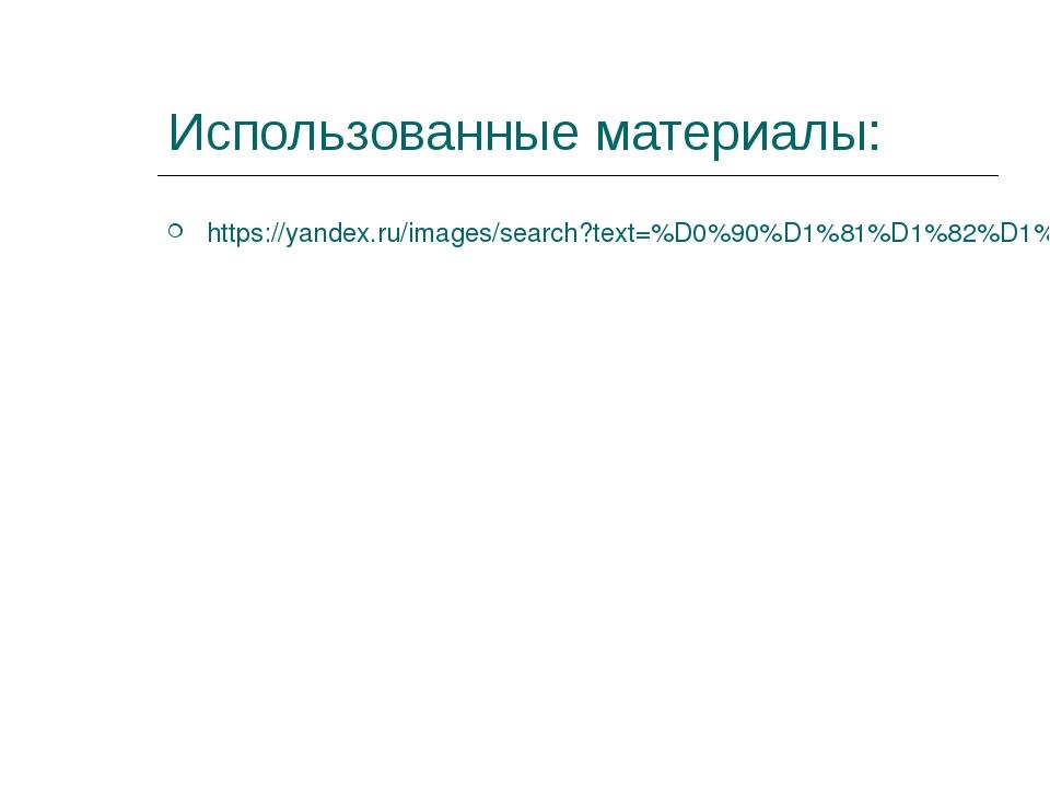 Использованные материалы: https://yandex.ru/images/search?text=%D0%90%D1%81%D...