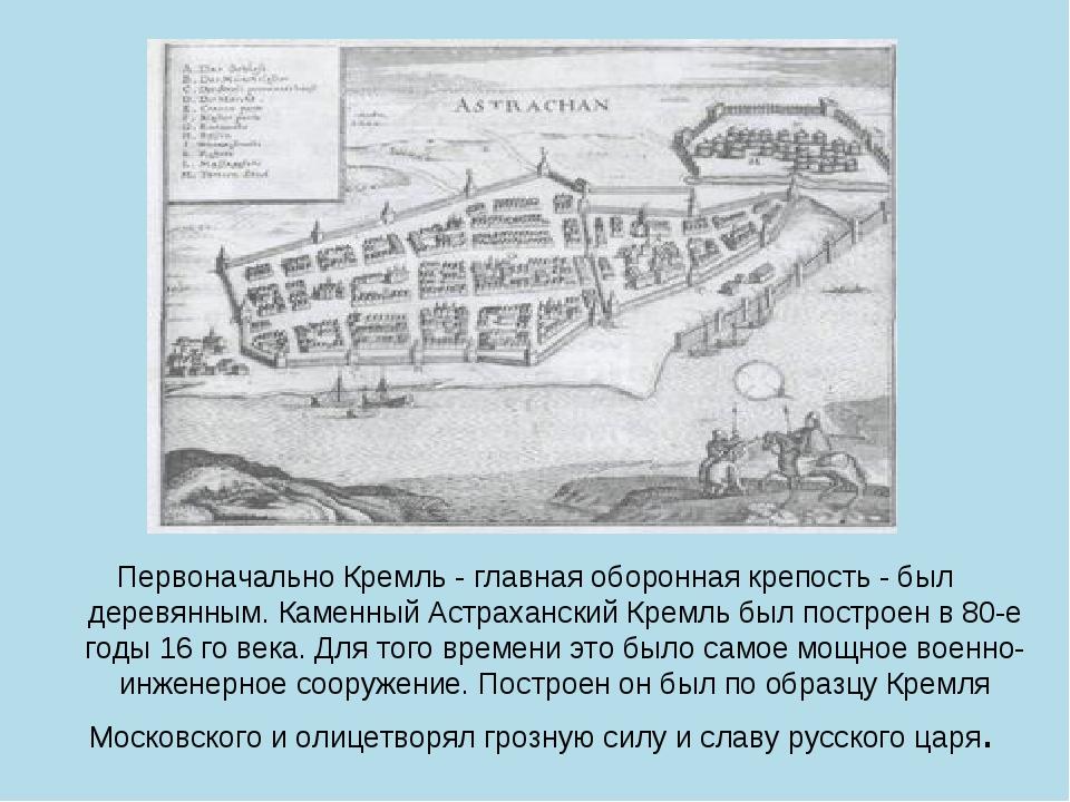 Первоначально Кремль - главная оборонная крепость - был деревянным. Каменный...