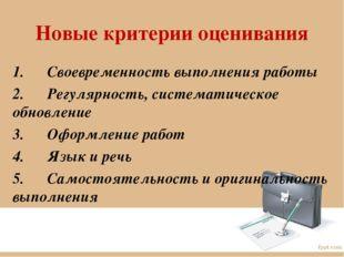 Новые критерии оценивания 1.Своевременность выполнения работы 2.Регулярност