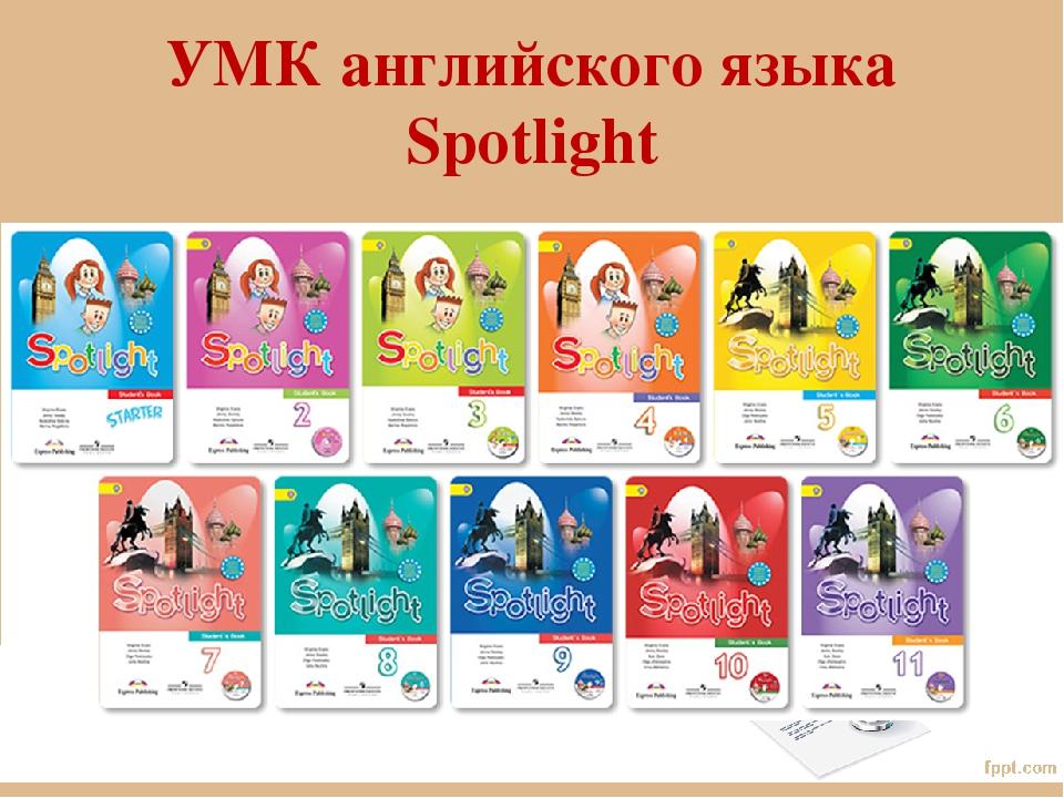 УМК английского языка Spotlight
