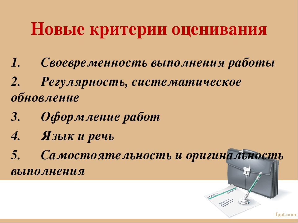 Новые критерии оценивания 1.Своевременность выполнения работы 2.Регулярност...