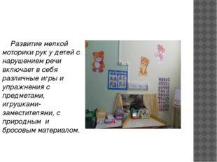 Развитие мелкой моторики рук у детей с нарушением речи включает в себя разли