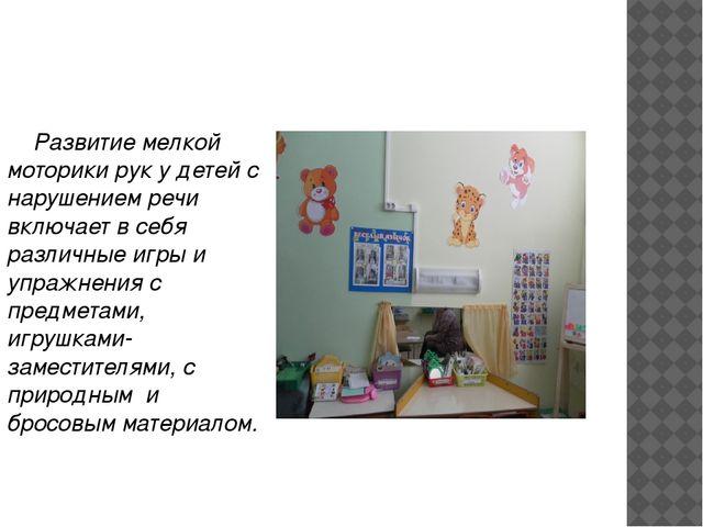 Развитие мелкой моторики рук у детей с нарушением речи включает в себя разли...