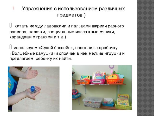 Упражнения с использованием различных предметов )  катать между ладошками и...