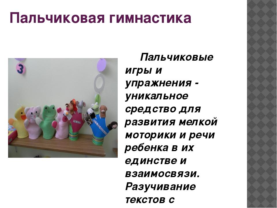 Пальчиковая гимнастика Пальчиковые игры и упражнения - уникальное средство дл...