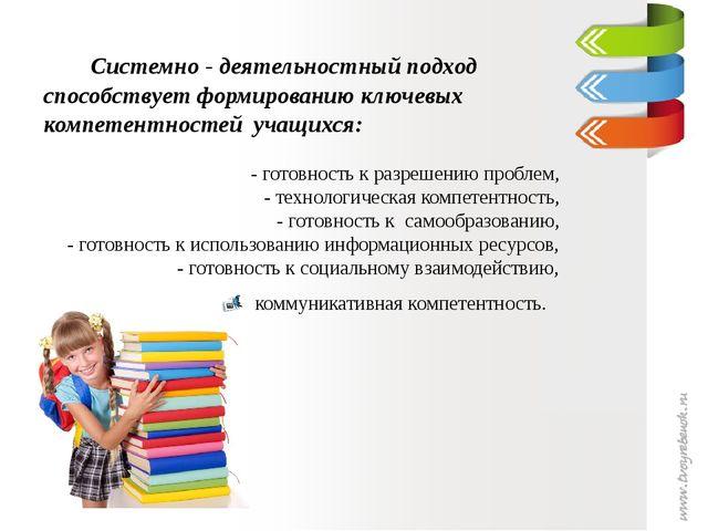 Системно - деятельностный подход способствует формированию ключевых компетен...