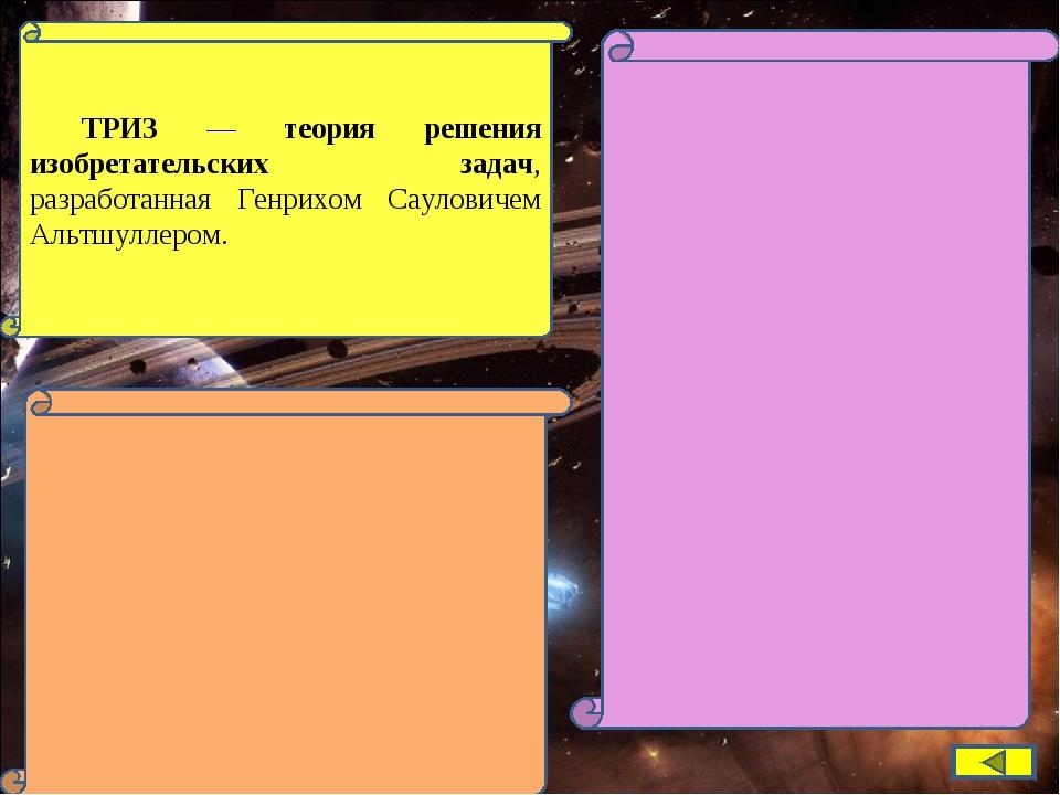ТРИЗ — теория решения изобретательских задач, разработанная Генрихом Саулович...
