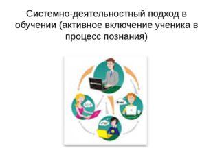 Системно-деятельностный подход в обучении (активное включение ученика в проце