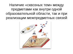 Наличие «сквозных тем» между предметами как внутри одной образовательной обла