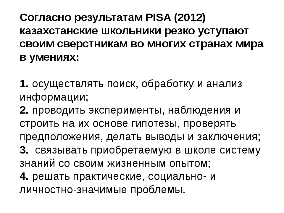 Согласно результатам PISA (2012) казахстанские школьники резко уступают своим...