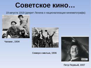 Советское кино… 19 августа 1919 (декрет Ленина о национализации кинематографа