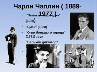 """Чарли Чаплин ( 1889-1977) """"Золотая лихорадка"""" (1925) """"Цирк"""" (1928) """"Огни бо"""