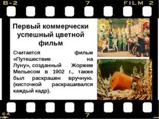 Считается фильм «Путешествие на Луну»,созданный Жоржем Мельесом в 1902 г., т