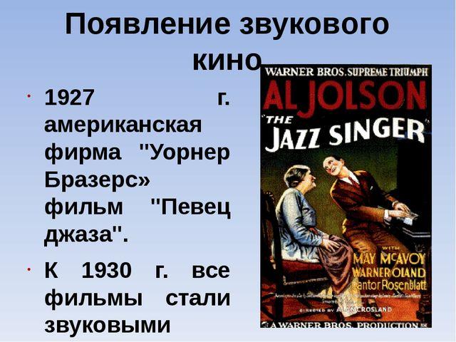 """Появление звукового кино 1927 г. американская фирма """"Уорнер Бразерс» фильм """"П..."""
