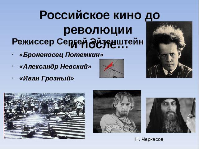 Российское кино до революции и после… Режиссер Сергей Эйзенштейн «Броненосец...