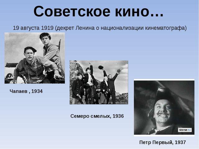 Советское кино… 19 августа 1919 (декрет Ленина о национализации кинематографа...