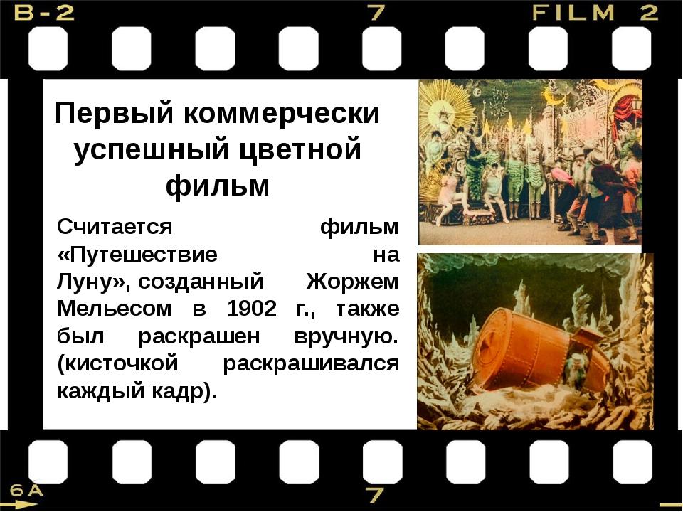 Считается фильм «Путешествие на Луну»,созданный Жоржем Мельесом в 1902 г., т...