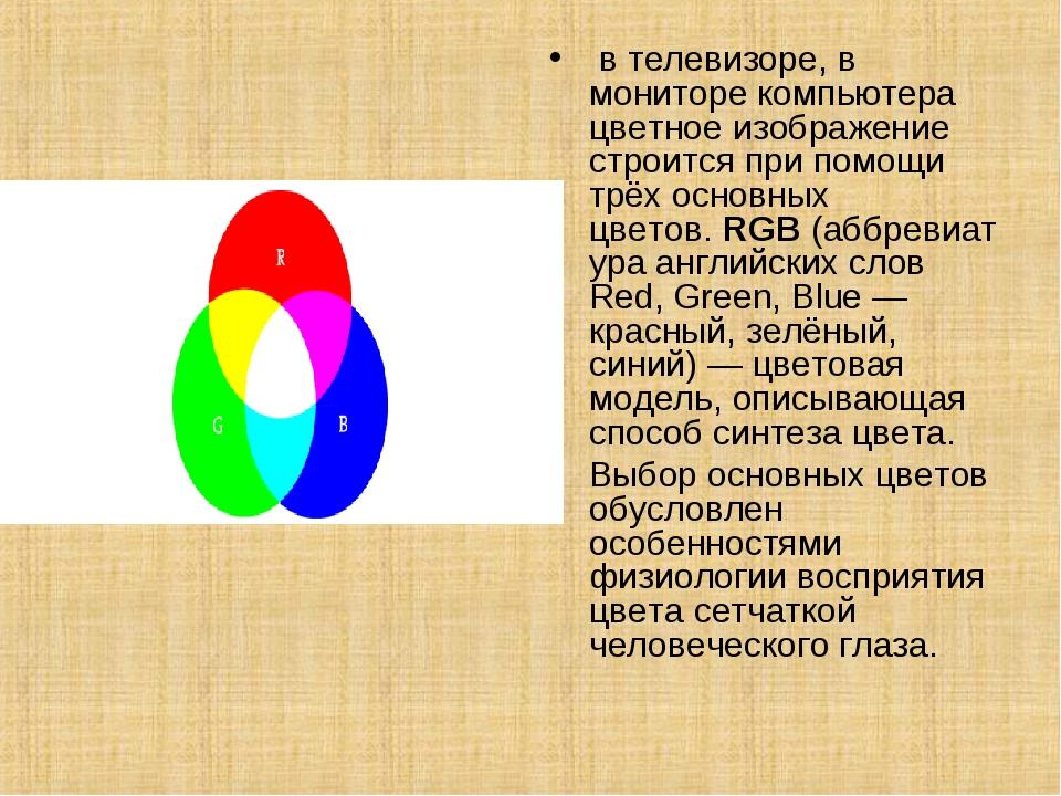 в телевизоре, в мониторе компьютера цветное изображение строится при помощи...