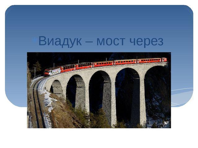 Виадук – мост через ущелье или овраг