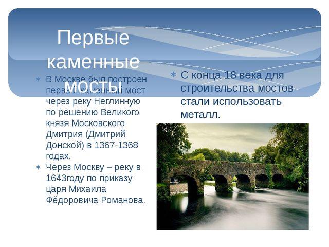 В Москве был построен первый каменный мост через реку Неглинную по решению Ве...