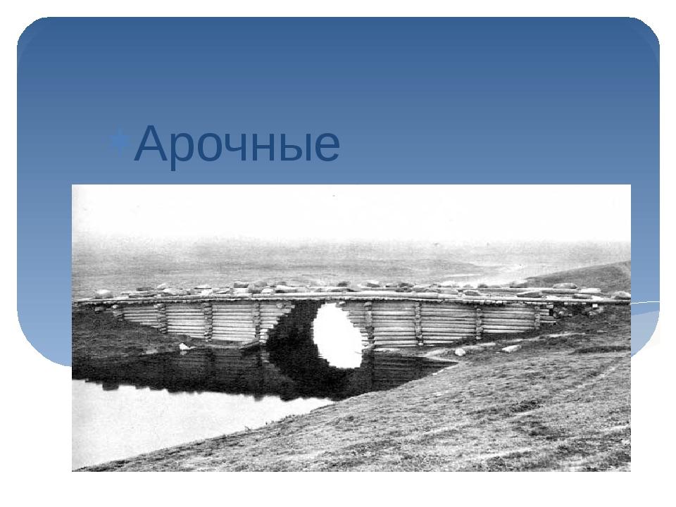 Арочные деревянные мосты