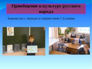 Знакомство с жизнью и творчеством С.Есенина Приобщение к культуре русского н