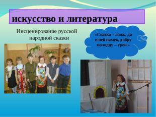 Инсценирование русской народной сказки искусство и литература «Сказка – ложь,
