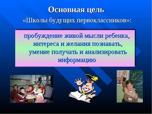 Основная цель «Школы будущих первоклассников»: пробуждение живой мысли ребенк...