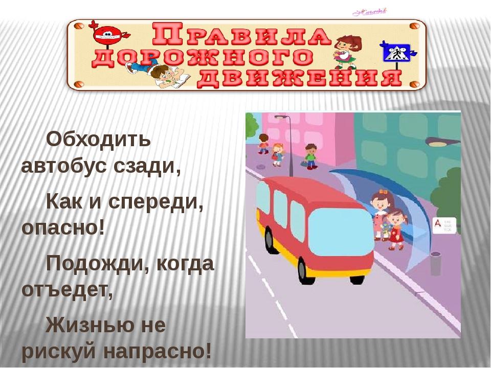 Обходить автобус сзади, Как и спереди, опасно! Подожди, когда отъедет, Жизнь...