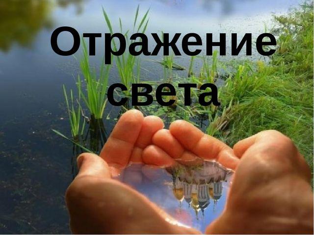 Отражение света