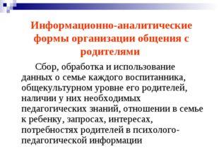 Информационно-аналитические формы организации общения с родителями Сбор, о