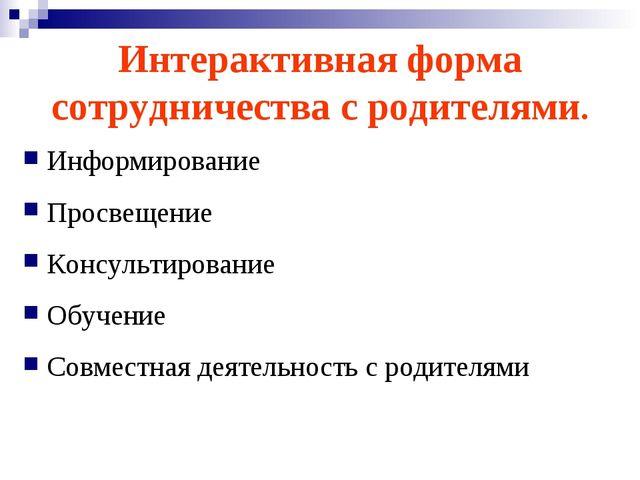 Информирование Просвещение Консультирование Обучение Совместная деятельность...