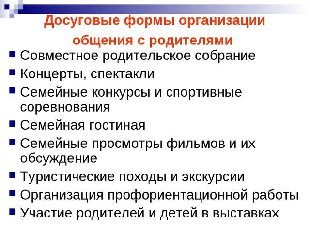 Досуговые формы организации общения с родителями Совместное родительское собр...