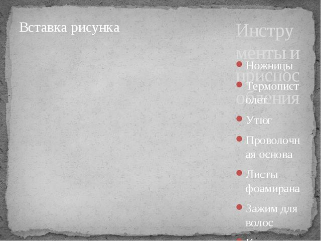 Инструменты и приспособления Ножницы Термопистолет Утюг Проволочная основа Ли...