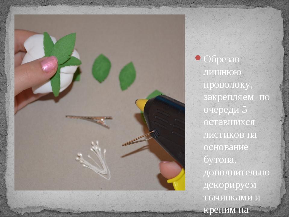 Обрезав лишнюю проволоку, закрепляем по очереди 5 оставшихся листиков на осн...