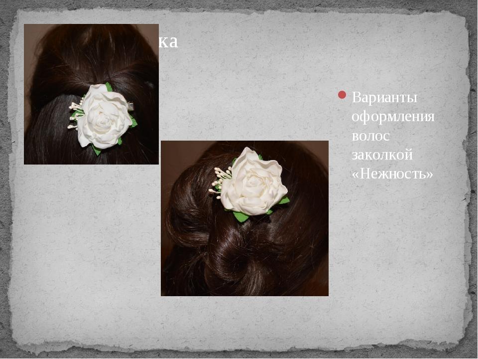 Варианты оформления волос заколкой «Нежность»