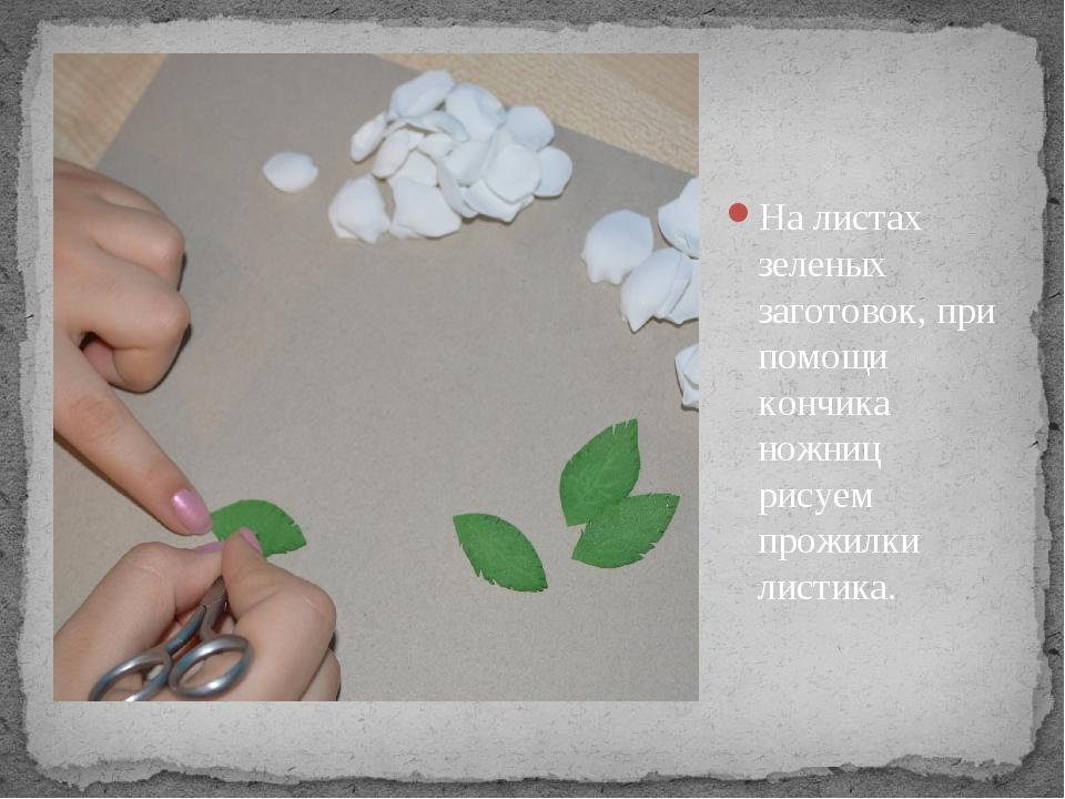 На листах зеленых заготовок, при помощи кончика ножниц рисуем прожилки листи...