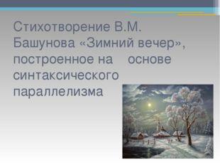 Стихотворение В.М. Башунова «Зимний вечер», построенное на основе синтаксичес