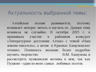 Актуальность выбранной темы: Алтайская поэзия развивается, поэтому возникает
