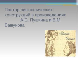 Повтор синтаксических конструкций в произведениях А.С. Пушкина и В.М. Башунова