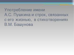 Употребление имени А.С. Пушкина и строк, связанных с его жизнью, в стихотворе