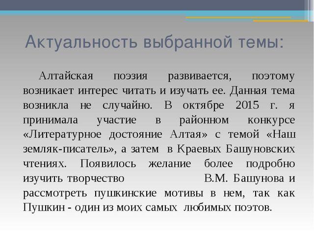 Актуальность выбранной темы: Алтайская поэзия развивается, поэтому возникает...