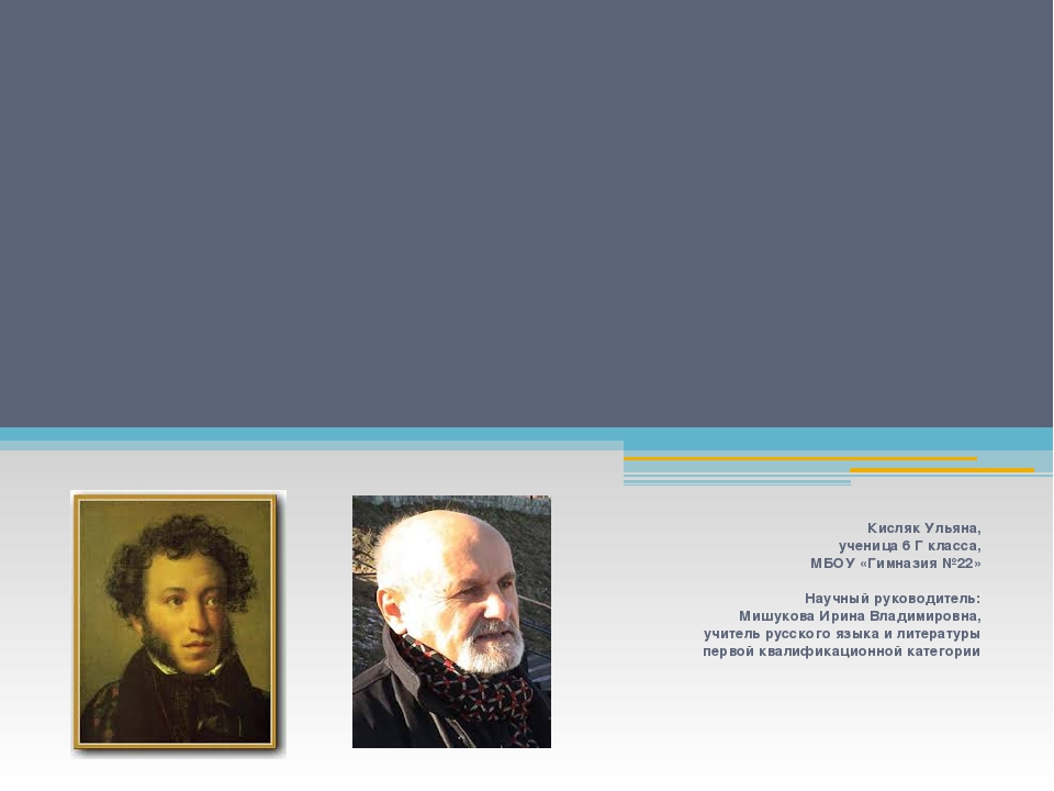 Пушкинские мотивы в творчестве алтайского поэта В.М. Башунова Кисляк Ульяна,...