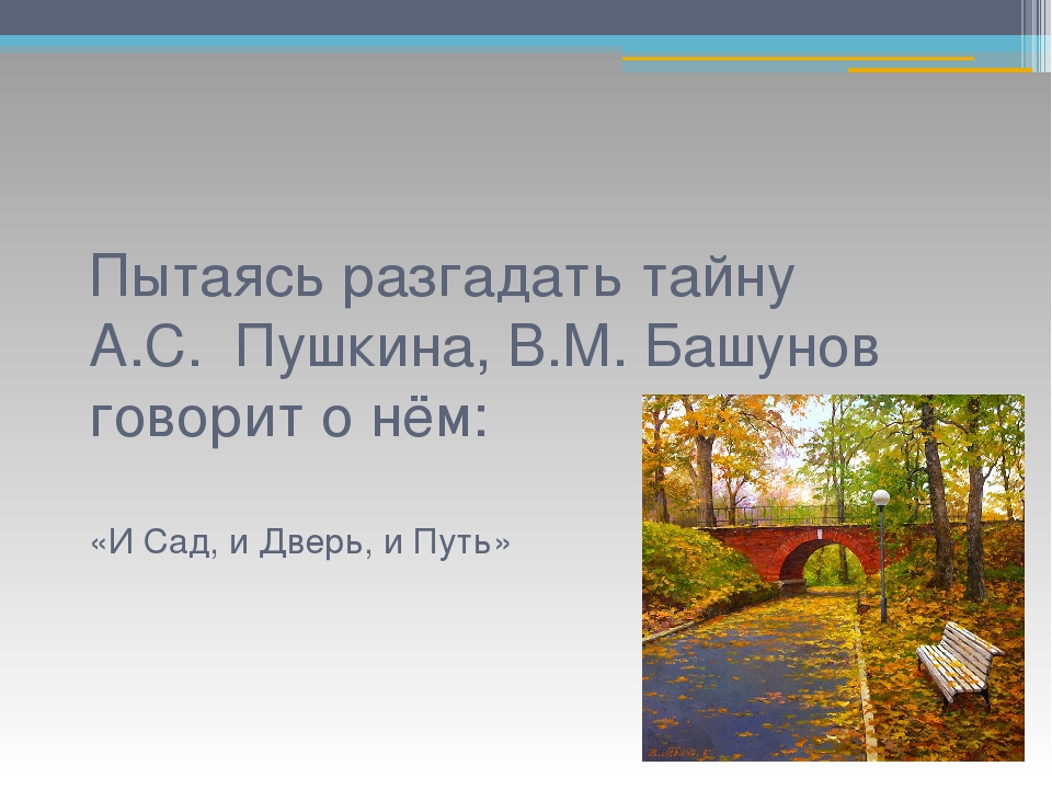 Пытаясь разгадать тайну А.С. Пушкина, В.М. Башунов говорит о нём: «И Сад, и...